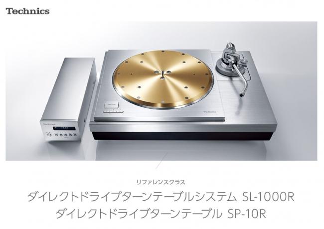 2018年5月下旬発売、新製品リファレンスクラスダイレクトドライブターンテーブルシステム SL-1000Rを展示
