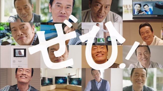 どこまでアドリブ?!遠藤憲一さんがパナソニックのCMで「ぜひ!」連発