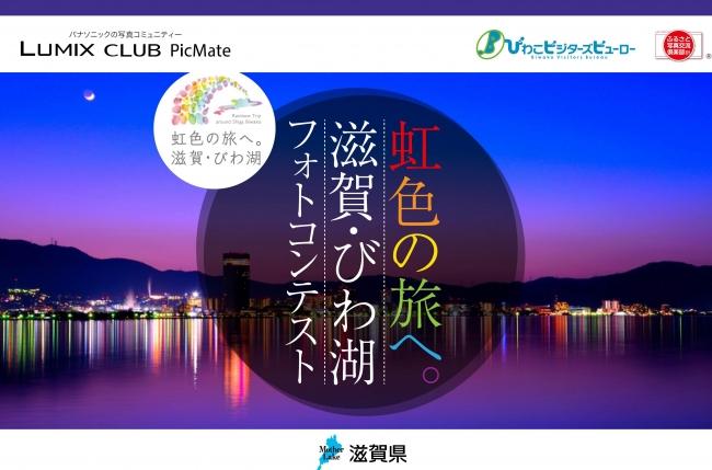 虹色の旅へ。滋賀・びわ湖フォトコンテスト