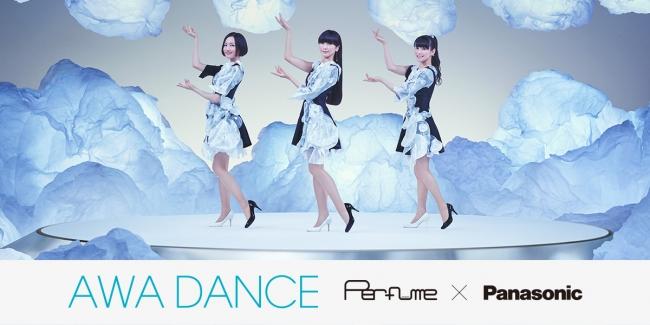 AWADANCE Perfume×Panasonic