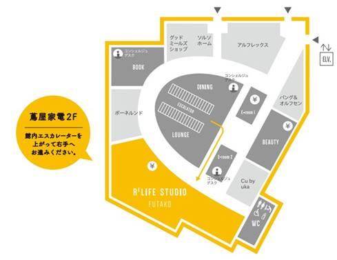 リライフスタジオ フタコ フロアマップ