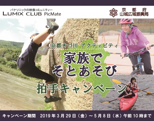 「京都きづ川アクティビティ 家族でそとあそび」拍手キャンペーン
