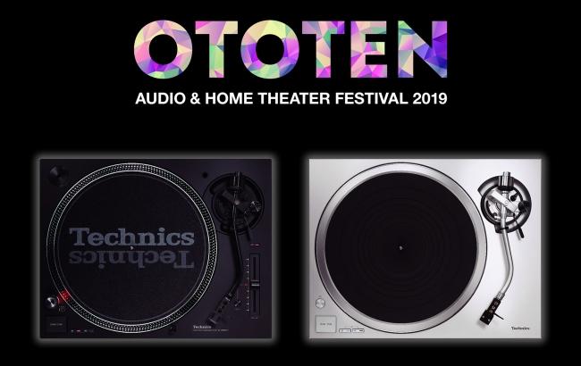 「OTOTEN AUDIO & HOME THEATER FESTIVAL 2019」にテクニクス出展!