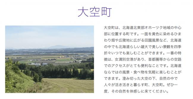 初開催!「大空町魅力発信フォトコンテスト」~ひがし北海道 ...