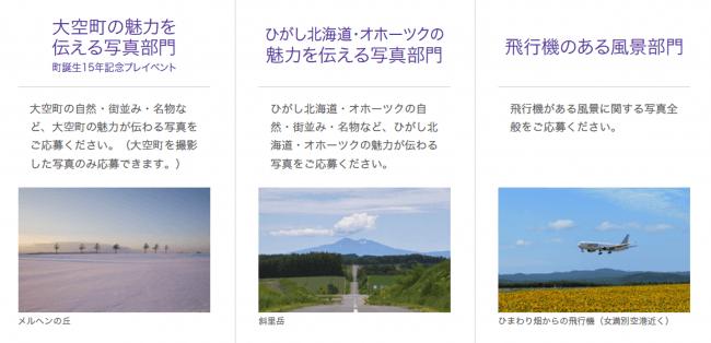「大空町の魅力を伝える写真」部門、「ひがし北海道・オホーツクの魅力を伝える写真」部門、「飛行機のある風景」部門