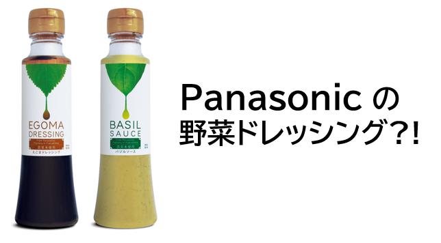 Panasonicの野菜ドレッシング?!