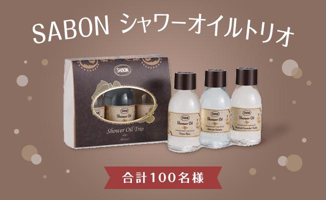 ボタニカルオイルと豊かな泡で、心地よい香りに包まれるミニサイズのシャワーオイル3種セット。