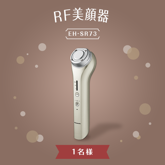 RFと超音波のリフトテクノロジー(※5)で、かつてないハリ感(※6)。年齢を重ねた肌に、ハリ感を与える本格エイジングケア(※7)を。
