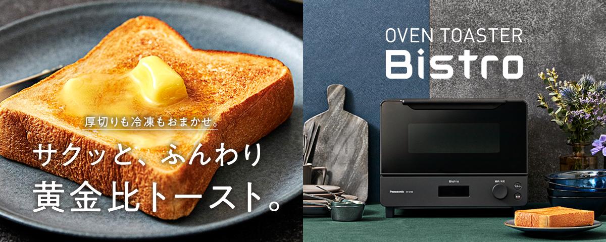 冷凍 食パン トースター