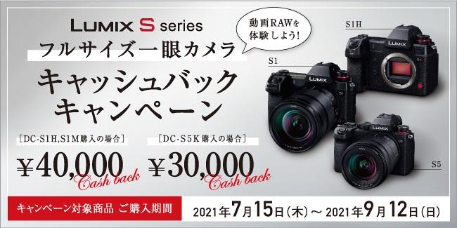 LUMIX Sシリーズ キャッシュバックキャンペーン