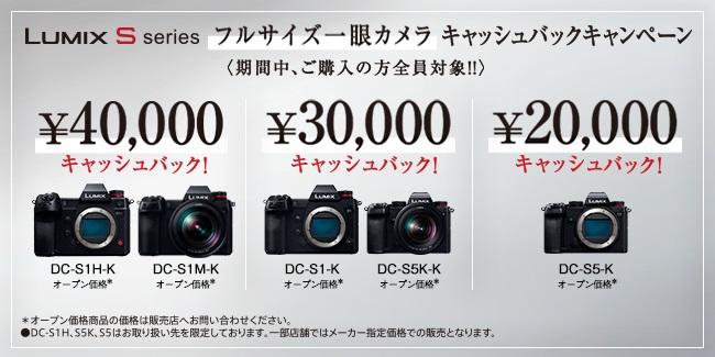 LUMIX Sシリーズ キャッシュバックキャンペーン対象商品