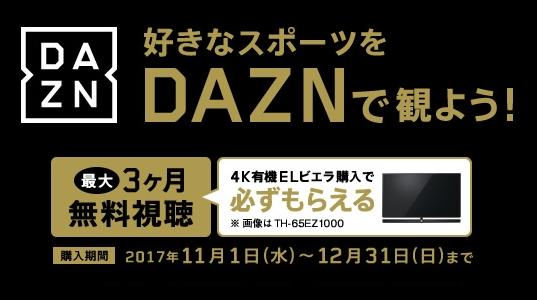好きなスポーツをDAZNで観よう!パナソニック4K有機ELビエラご購入でDAZN無料視聴ギフトコードをプレゼント!