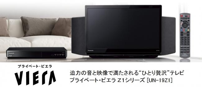 ひとり贅沢テレビ プライベート・ビエラZ1シリーズ