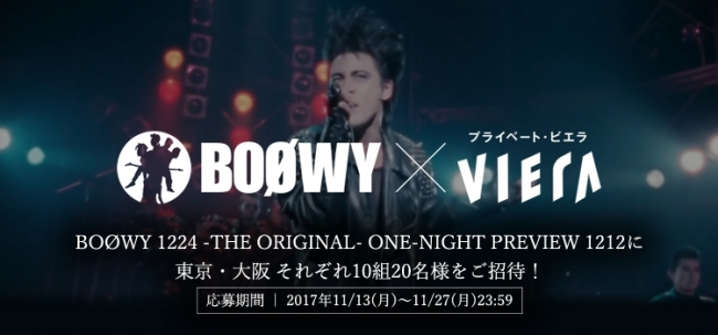 BOØWYとプライベート・ビエラがタイアップ!「BOØWY 1224 -THE ORIGINAL-」の先行上映会チケット当たる!