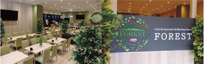 TKP、杜の都・仙台に「畑のレストラン」を10月12日オープン!「Cafe Restaurant&Meeting Space FOREST」~地元野菜とフルーツで健康志向のビジネスパーソンを応援!~