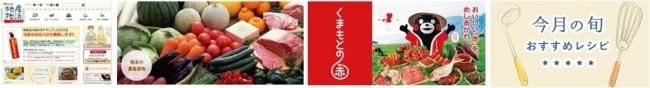 熊本県地産地消サイト