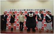 「熊本ふろモーション課」      設立記者発表会     (2013年10月2日)