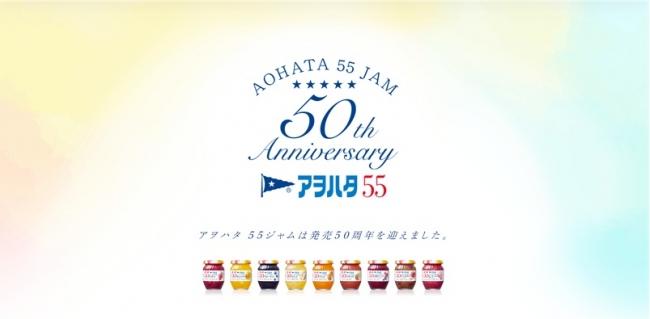 「50周年特設サイト」
