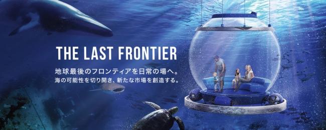 地球最後のフロンティアを日常の場所へ。海の可能性を切り開き、新たな市場を創造する。