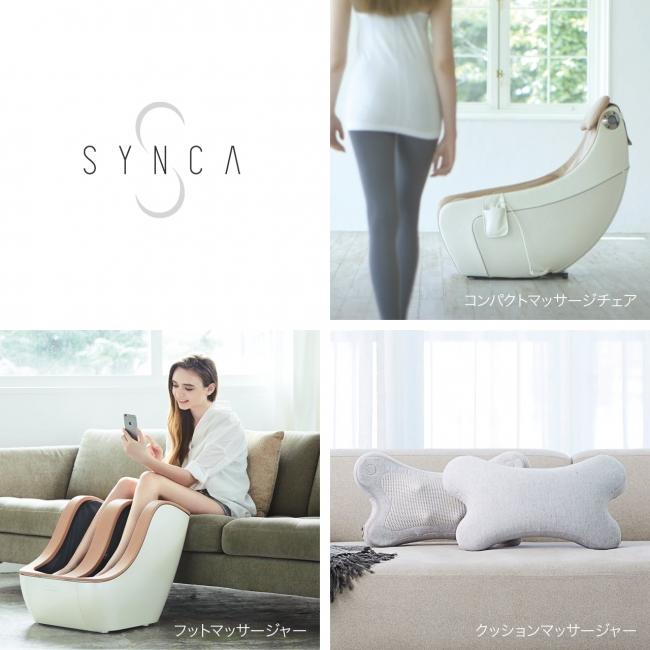 あたらしい美容健康ブランドSYNCA(シンカ)