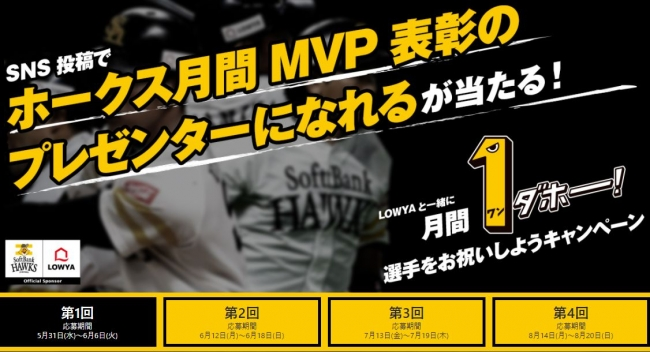 キャンペーンサイトイメージ