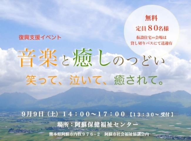 後援:阿蘇市社会福祉協議会、  協力:熊本YMCA、  (株)LET観光