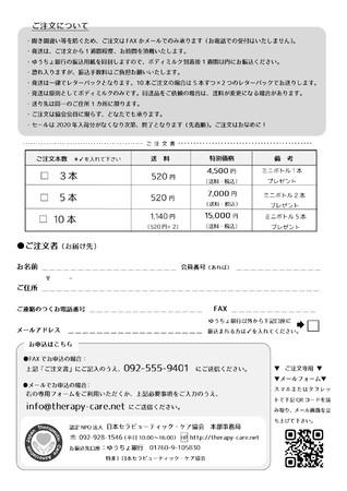 ボディミルクセールご案内(ご注文書)