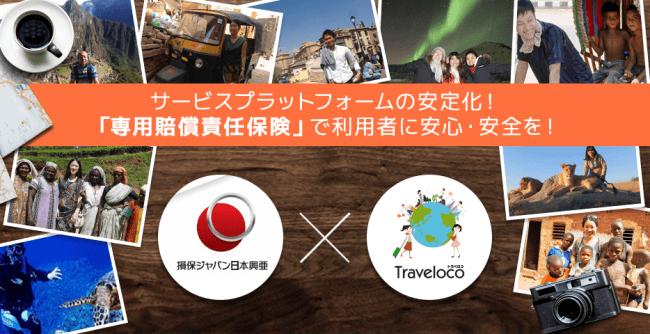損保 ジャパン 日本 興亜 海外 旅行 保険