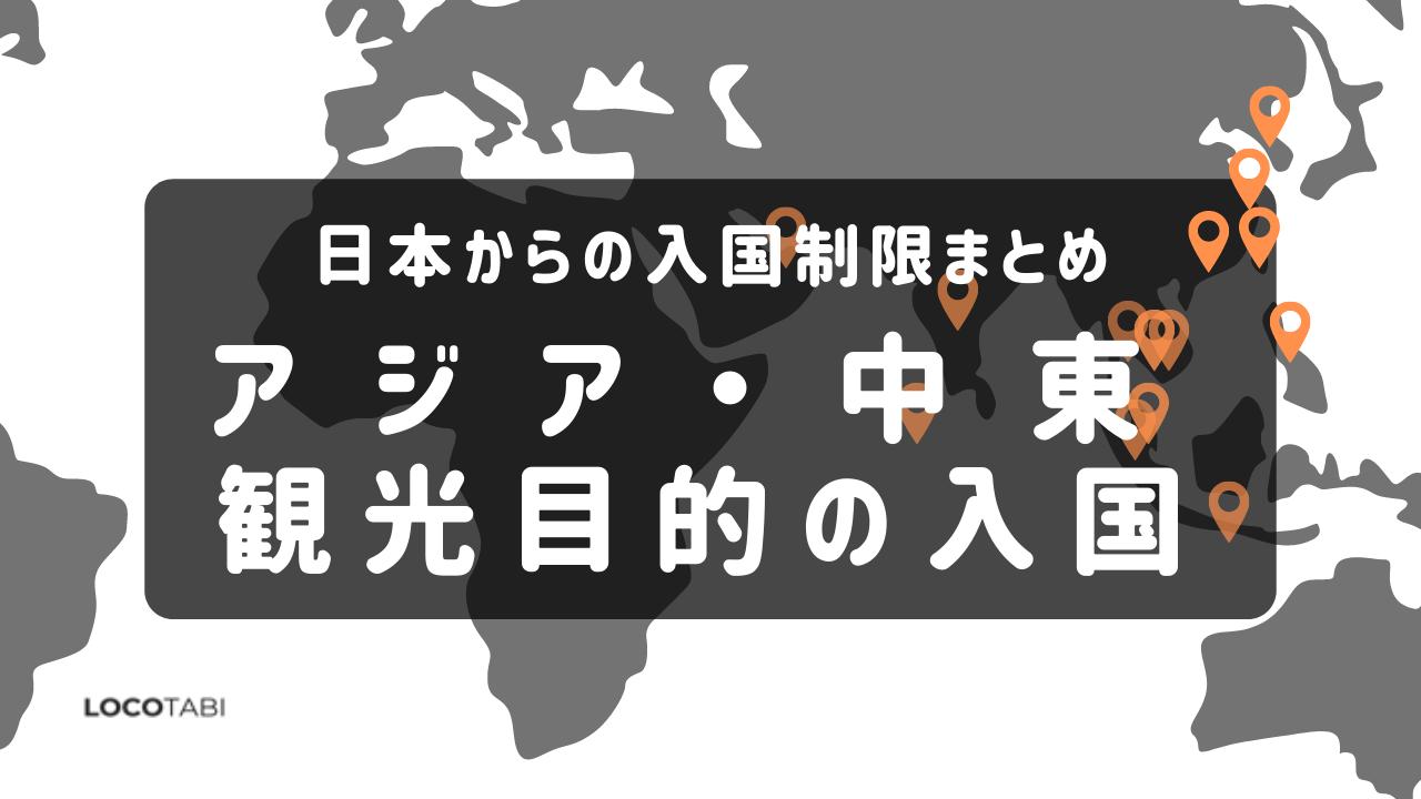 入国 日本 コロナ 人 拒否