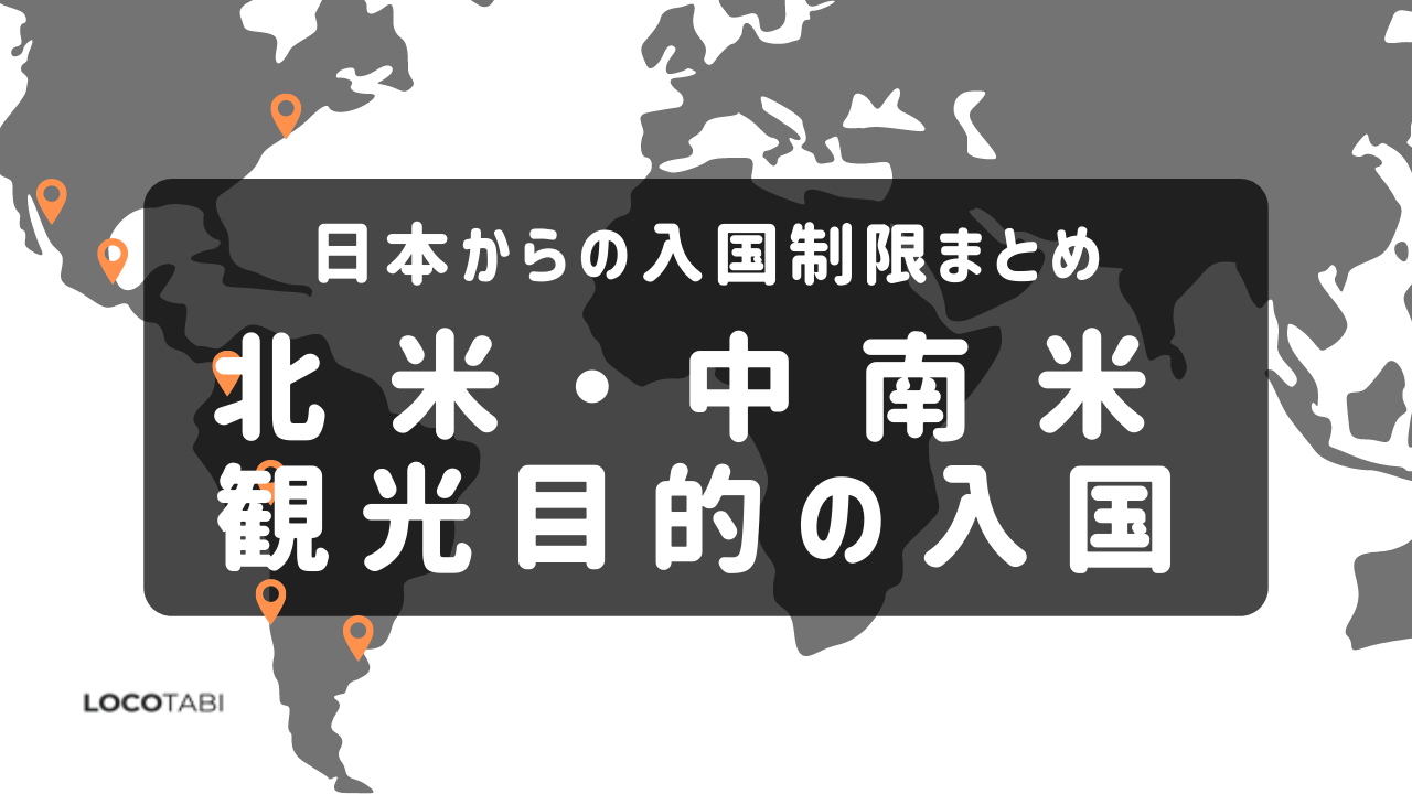 渡航 禁止 国 アメリカ