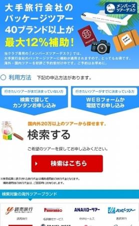 ▲ツアー横断検索サイト(イメージ)