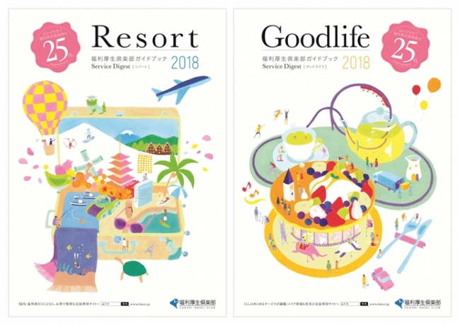 ▲ガイドブック2018(左 リゾート、右 グッドライフ)