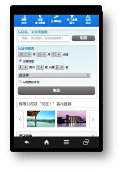 ▲中国語版スマートフォンサイト(イメージ)