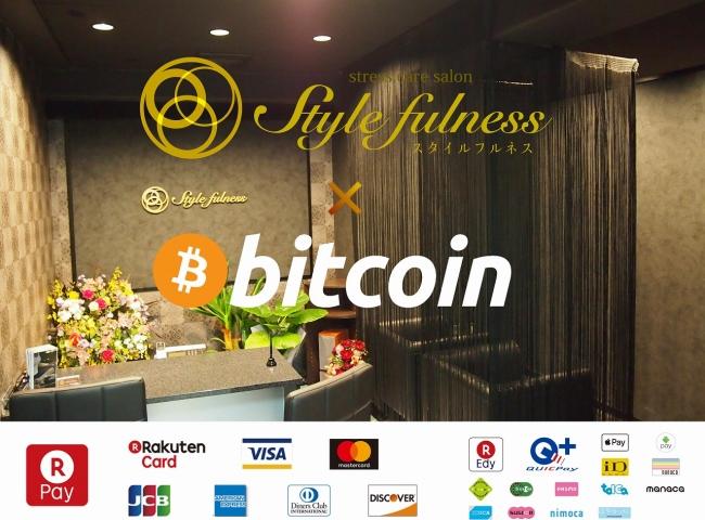 クレジットカード・電子マネー・楽天ペイ(アプリ決済)に加え、 ビットコイン決済を提供開始。