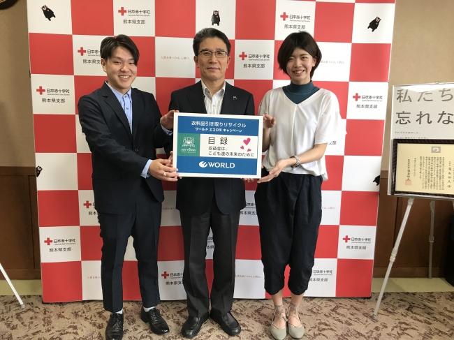 日本赤十字社 熊本県支部 事務局長 岡村 範明 様 (写真中央)に目録を贈呈するワールドストアパートナーズ社員