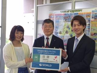 福島県庁 こども未来局長 須藤 浩光 様(写真中央)に目録を贈呈するワールドストアパートナーズ社員