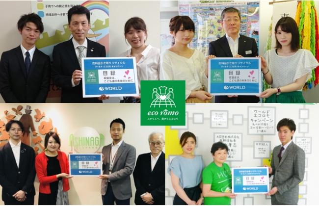 キャンペーンを代表し、株式会ワールドストアパートナーズの社員が 寄付の目録を贈呈
