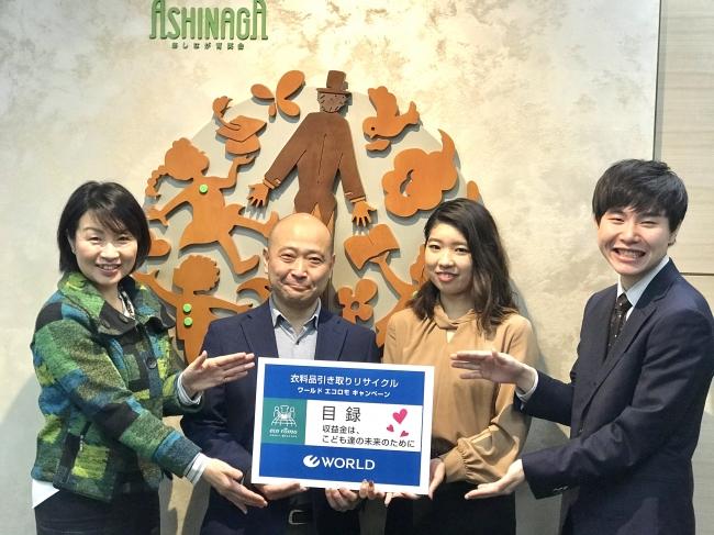 2019年11月11日(月)、あしなが育英会 管理部次長 兼 寄付課長  束田 健一様(中央左)、管理部寄付課 小椋智美様(左)に目録を贈呈