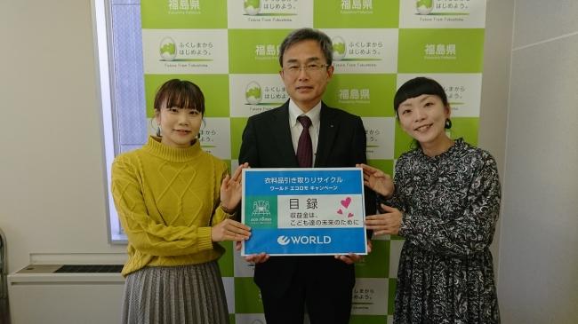 2019年11月21日(木)、福島県  こども未来局長 佐々木 秀三様 (中央)に目録を贈呈