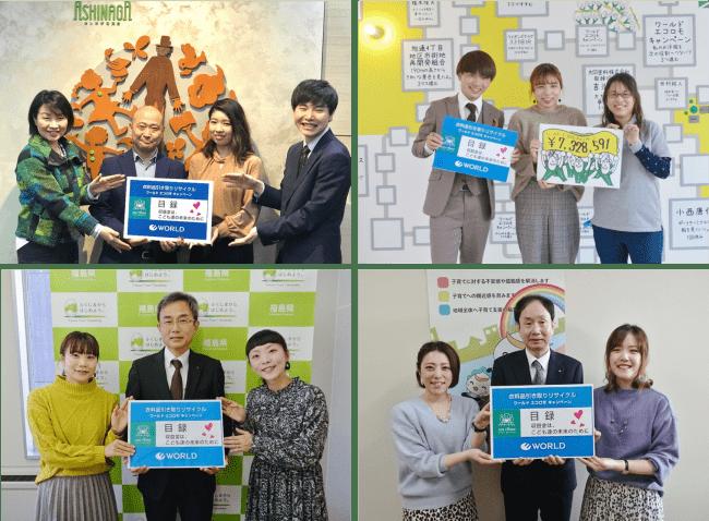 キャンペーンを代表し、株式会社ワールドストアパートナーズの社員が寄付の目録を贈呈