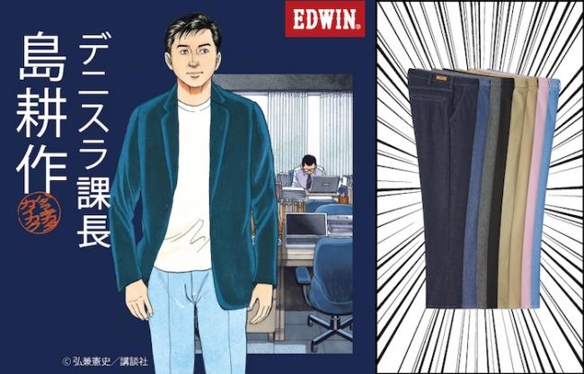 エドウィン・デニスラ 課長シリーズ ¥7,900(本体)+税