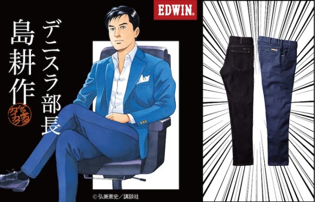 エドウィン・デニスラ 部長シリーズ ¥16,000(本体)+税