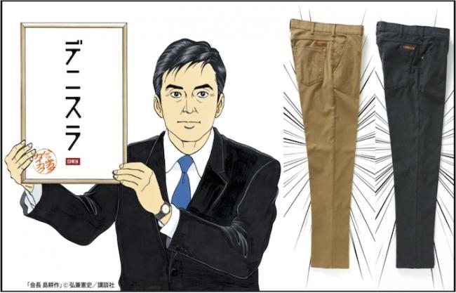 タケオキクチ×エドウィン・デニスラ コラボレーションシリーズ ¥16,000(本体)+税