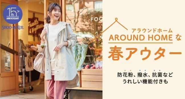 春アウター ¥5,497(税込)