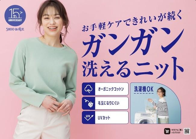 洗えるニット ¥3,297(税込)