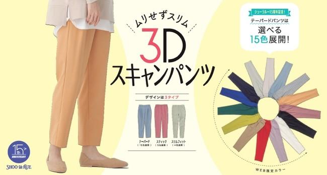 ムリせずスリム3Dパンツ ¥3,297(税込)