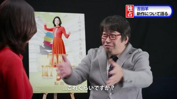 吉田羊さんの答えに驚くバロン山崎さん
