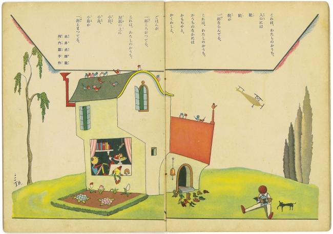 武井武雄「これは、わたしのおうち…」『子供之友』挿画 大正13(1924)年 個人蔵