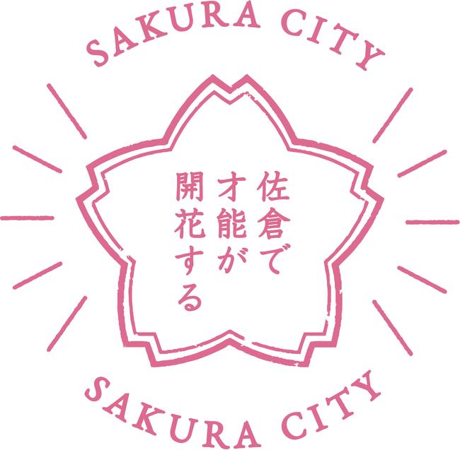 佐倉市シティプロモーションブランドメッセージ