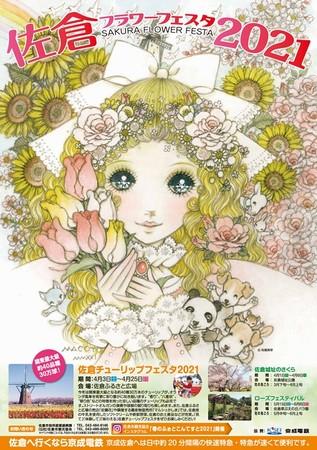 佐倉フラワーフェスタ2021のポスター